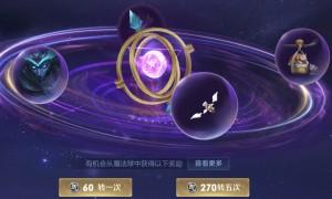 王者荣耀4月中旬魔法球能抽到什么(魔法球奖池物品一览)