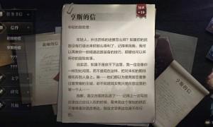 全民奇迹2书信攻略(书信任务介绍)