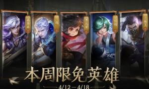 王者荣耀4月12日本周限免英雄玩哪个好(周限免英雄推荐)