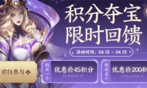王者荣耀4月16日水晶折扣怎么抽最划算(怎么优惠抽水晶)