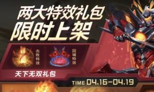 王者荣耀4月16日英雄专属特效礼包值得买吗(特效礼包推荐)