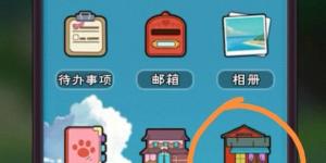 小森生活野炊锅怎么获得(获取方法详解)