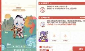 崩坏3春节活动2021介绍(识之律者春节上线)