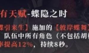 原神胡桃公子双C攻略(阵容搭配推荐)