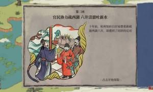 江南百景图杭州探险第二章怎么过(过关流程和宝箱一览)