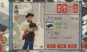 江南百景图新居民木增珍宝推荐(木增珍宝搭配指南)