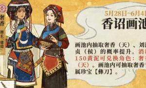 江南百景图香诏画池怎么样(香诏画池全方位解析)