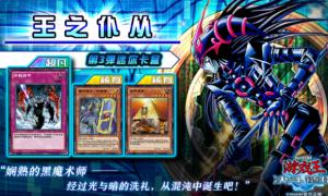游戏王决斗链接三位一体卡盒怎么样(三位一体卡盒强度评测)