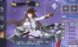 碧蓝航线三联装152mm主炮Model1934怎么样(解析攻略)