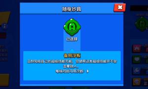 荒野乱斗第七季巴兹随身妙具介绍(巴兹实战讲解)