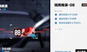 战双帕弥什链携推演8通关攻略(链携推演8通关阵容搭配一览)