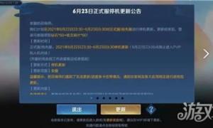 王者荣耀s24赛季几点更新(s24赛季开启时间)