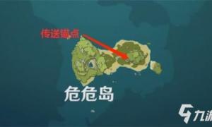 原神危危岛的壁画在哪(危危岛的壁画位置坐标图一览)