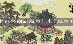 江南百景图1.43版本更新了什么(1.43版本更新内容汇总)