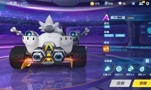 QQ飞车手游新车疯狂二哈怎么样(疯狂二哈分析)