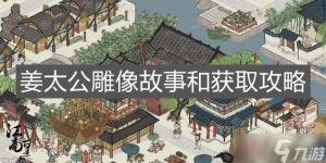 江南百景图姜太公雕像怎么获得(姜太公雕像获得方法分享)
