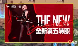 DNF女鬼剑第五转职业公布(预约送指定神话装备)