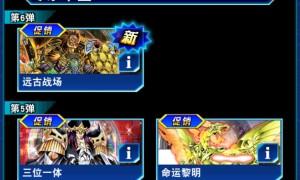 游戏王决斗链接新卡盒远古战场怎么样(远古战场卡盒分析)