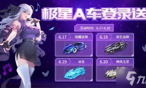 QQ飞车手游登录送极星车厂试驾活动攻略(活动内容及奖励介绍)