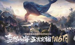 妄想山海2021年6月16日不停服更新公告分享)