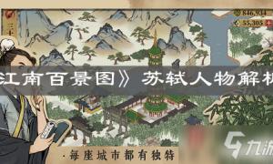 江南百景图苏轼人物详解)