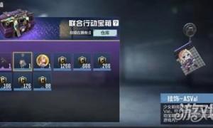 使命召唤手游联合行动宝箱怎么获取(获取方式一览)