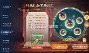 王者荣耀S24时来运转宝箱怎么抽划算(宝箱抽法攻略)