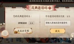 阴阳师五周年邀请码大全汇总(五周年邀请码最新免费可用的)