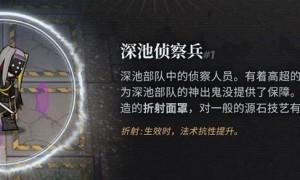 明日方舟折射机制是什么(明日方舟的折射机制详细分析介绍)