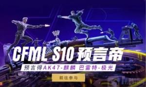cf手游S10赛季预言帝答案汇总(S10预言帝竞猜活动网址分享)