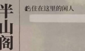 江南百景图闲人在哪里(江南百景图闲人介绍)