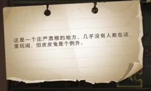 哈利波特拼图寻宝10.11攻略(拼图10.11线索位置分享)