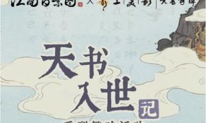 江南百景图抗饿的大饼怎么获得(抗饿的大饼获取方法介绍)