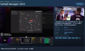 《足球经理2022》抢先体验BETA版上线(11月10日正式发售)