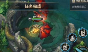 英雄联盟手游击杀四条元素龙任务攻略(击杀四条龙完成方法)