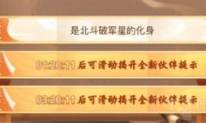 梦幻西游网页版北斗破军星的化身答案(9.30金卡竞猜伙伴身份)