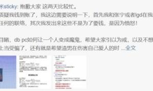 Xiao8前妻再更爆料:我亲眼目睹,db(pc如何让一个人变成魔鬼)