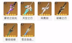 原神2.1版本最强单手剑(单手剑强度排名一览)
