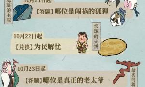 江南百景图遗落的衣服在哪(遗落的衣服获取方法)