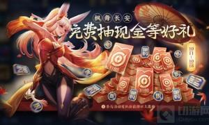 王者荣耀枫舞长安活动玩法攻略(枫舞长安活动玩法奖励介绍)