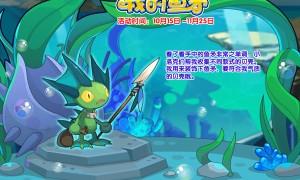 洛克王国我的鱼矛怎么玩(我的鱼矛活动攻略)