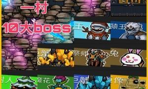 元气骑士boss大全图鉴(10大boss玩法解读)