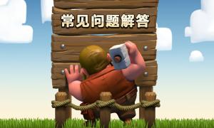 部落冲突怎么绑定微信账号(游戏注册设置知识解答)
