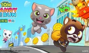 汤姆猫快跑下载游戏(简介汤姆猫快跑玩法)