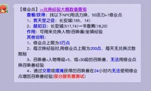 梦幻西游50级怎么升级快(分享快速升级的秘籍)