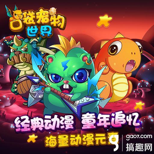 搞趣网:卡牌手游《口袋宠物世界》6月3日上线7659游戏