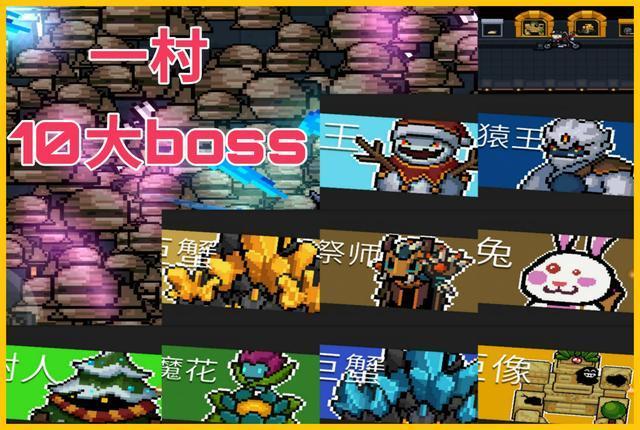 元气骑士:一村总共10大boss,猴哥最强,花花不是最弱的