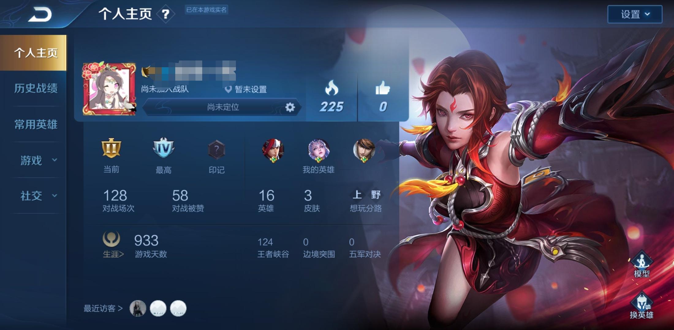 王者荣耀游戏内头像更换方法教学,不过仅限微信区玩家