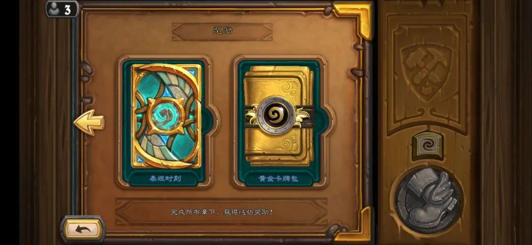 第四章 炉石传说冒险模式以及通关奖励盘点