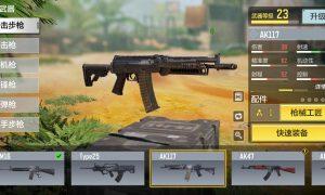 使命召唤手游AK117怎么样(AK117枪械强度分析)缩略图